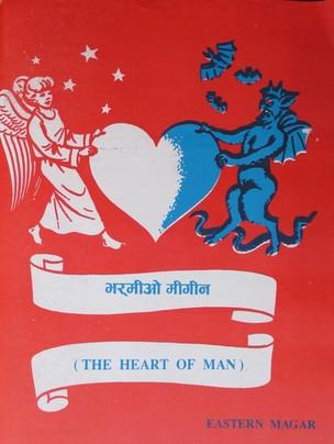 Cover of Heart of man.jpg